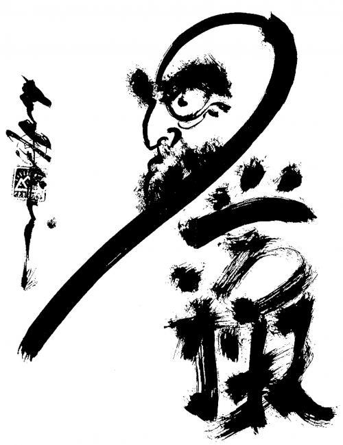 "Zenga of Bodhidharma by Ven. Anzan Hoshin roshi (The kanji says ""kan"", ""seeing"")"