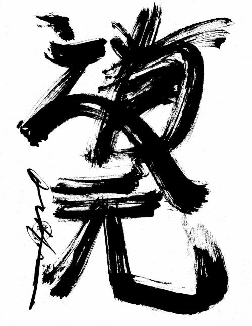 """""""Dogen"""" sho by Ven. Anzan Hoshin roshi"""
