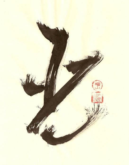 """""""Ko"""", """"Light"""", sho by Ven. Anzan Hoshin roshi"""