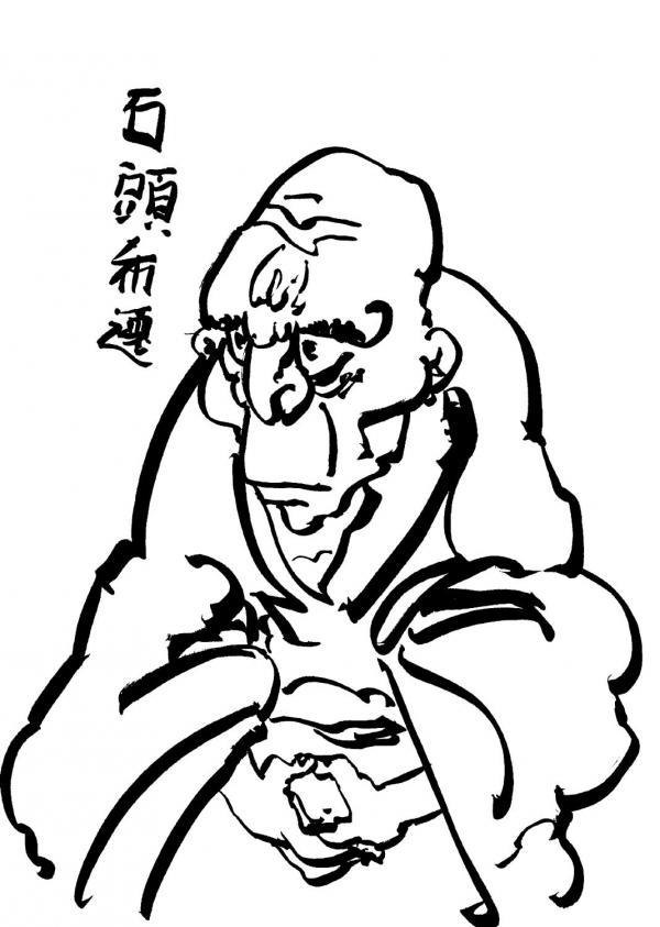Shitou Xiqian, zenga by Ven. Anzan Hoshin roshi, early 1990s