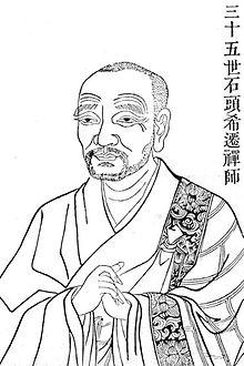 Shitou Xiqian, woodblock