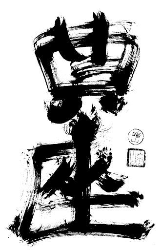 """""""Tenzo"""" sho by Ven. Anzan Hoshin roshi"""
