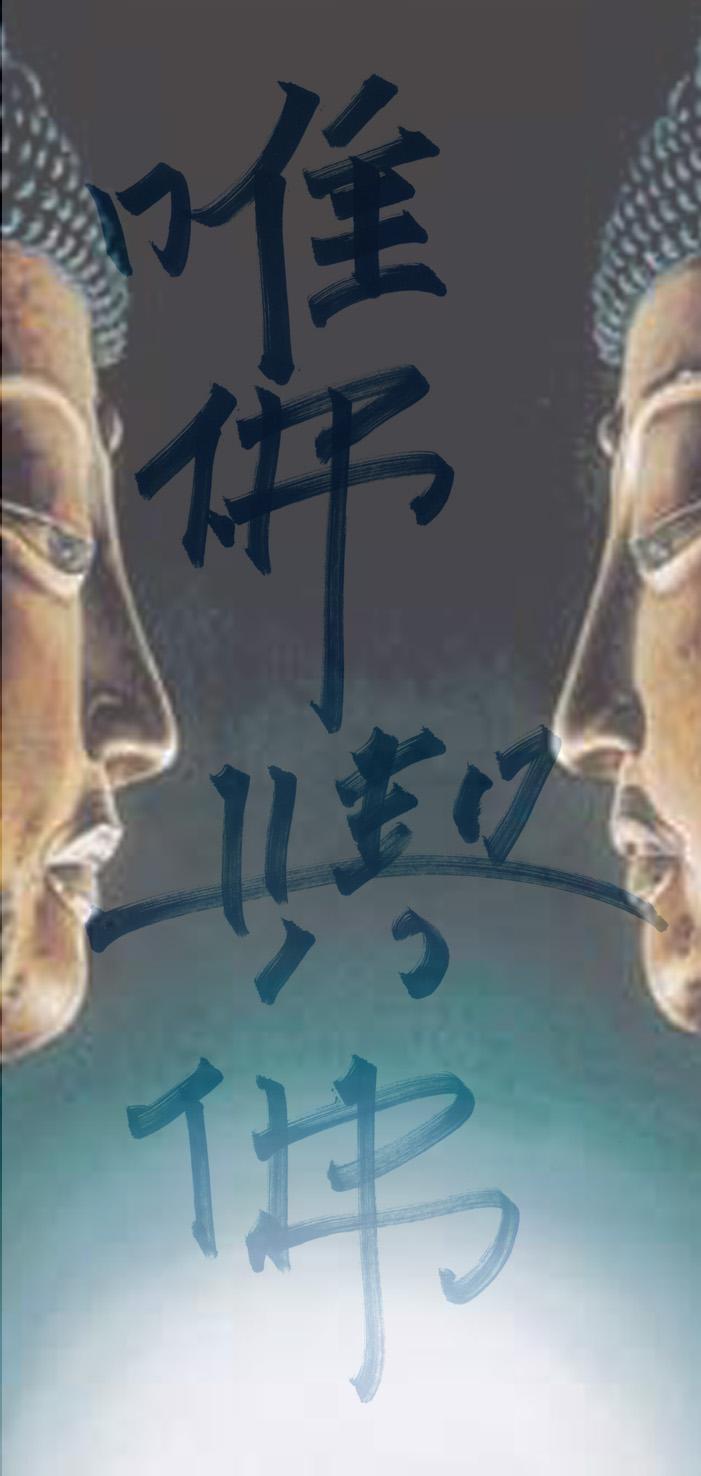 """""""Yuibutsu-Yobutsu"""", digital image and sho by Ven. Anzan Hoshin roshi"""
